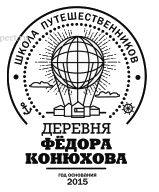 Прода участков в деревне Фёдора Конюхова