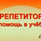 Репетитор по русскому языку и литературе в Тульской области, Заокский район.