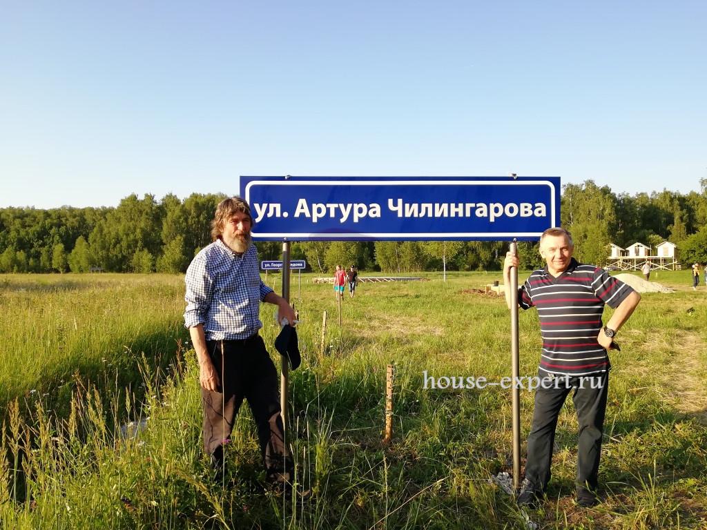 Открытие улиц в деревне Фёдора Конюхова